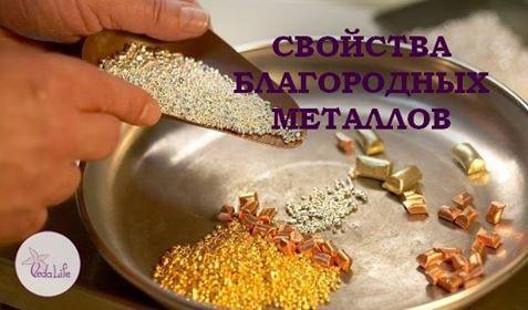 Свойства благородных металлов