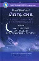 Йога сна. Анализ сновидений в тибетской медицине. Книга II. Путешествие за пределы пространства и времени