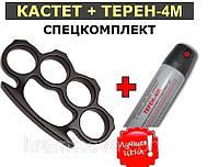"""Терен 4М (МВД) + кастет """"Classic Black""""."""