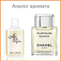 03. Духи 65 мл Egoiste Platinum Chanel