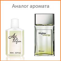 06. Духи 65 мл Higher Energy Dior