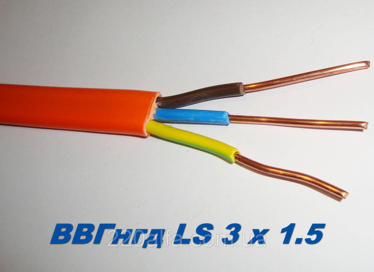 Кабель медный провод силовой ВВГнгд LS 3х 1.5 НГ полноценное сечение.