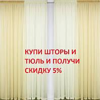 Готовые шифоновые  шторы  не дорого