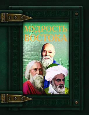 Мудрость Востока, фото 2