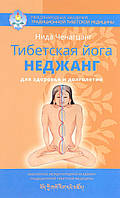 Тибетская йога Неджанг для здоровья и долголетия. Ченагцанг Н.
