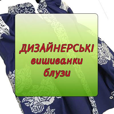 Вишиванки жіночі Дизайнерські - замовити в Івано-Франківській області от  компании