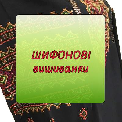 Вишиванки жіночі Шифонові - замовити в Івано-Франківській області от  компании