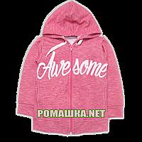 Детская спортивная кофта р. 116-122 для девочки с капюшоном плотный трикотаж ФУТЕР ДВУХНИТКА 3518 Розовый 116