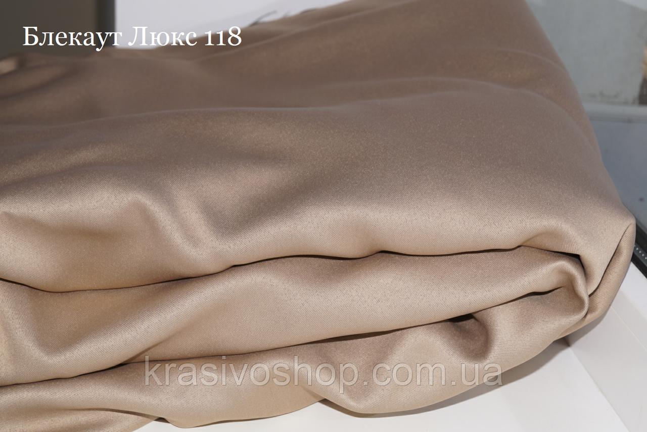 Ткань блекаут однотонный  ЛЮКС 118, Турция