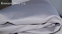 Ткань блекаут однотонный  ЛЮКС 119, Турция