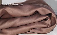 Ткань блекаут однотонный  ЛЮКС 121, Турция