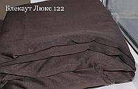 Ткань блекаут однотонный  ЛЮКС 122, Турция