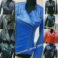 Куртки -косушки из натуральной кожи р. 44-52