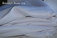 Ткань блекаут однотонный  ЛЮКС 124, Турция
