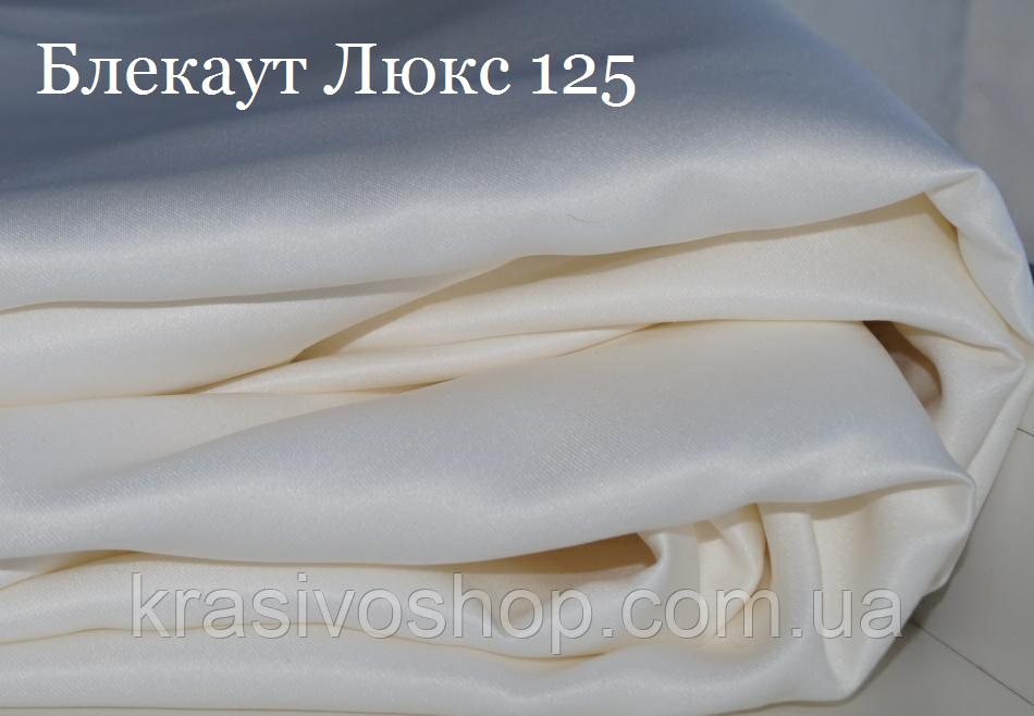 Ткань блекаут однотонный  ЛЮКС 125, Турция