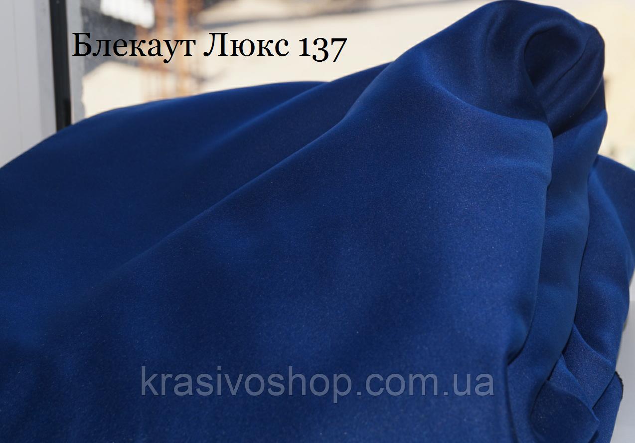 Ткань блекаут однотонный  ЛЮКС 137, Турция