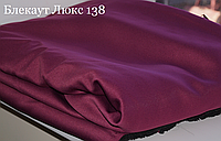 Ткань блекаут однотонный  ЛЮКС 138, Турция