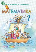 Підручник Математика 1 клас , Авт: Ф. Рівкінд Л. Оляницька Вид-во: Освіта