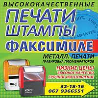 Изготовление печатей, штампов, факсимиле в Днепропетровске