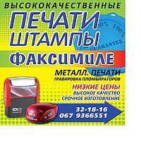 Печати  штампы факсимиле в Днепропетровске