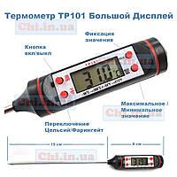 Термометр со щупом иглой TP101 до 300 °C кухонный кулинарный для мяса шашлыка молока