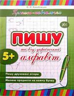 Пропись «Письмо. Пишу и учу украинский язык»