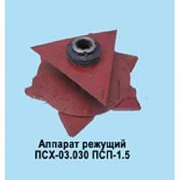 АППАРАТ РЕЖУЩИЙ ПСХ.03.030 ПСП-1.5