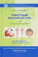 Тибетский массаж Ку Нье. Книга I. Основы практики. Ченагцанг Н.