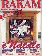 """Журнал по рукоделию """"RAKAM""""  декабрь 2000"""