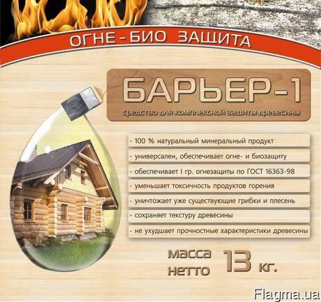 Антисептик БАРЬЕР-1