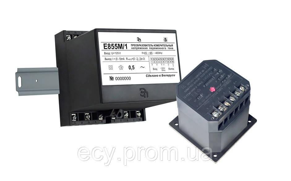 Е855М-Ц -Измерительный преобразователь напряжения переменного тока цифровой