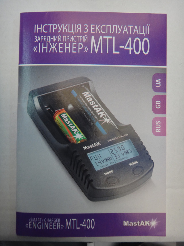Инструкция MastAK-400 _1