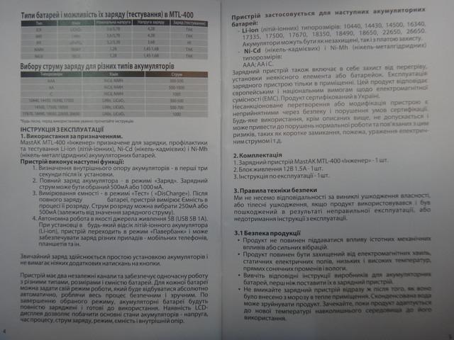 Инструкция MastAK-400 _3