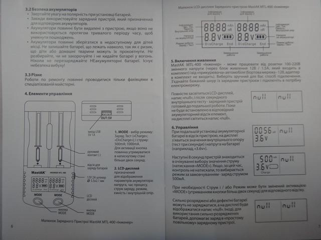 Инструкция MastAK-400 _4