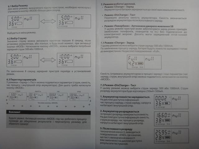 Инструкция MastAK-400 _5