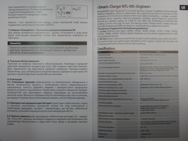 Инструкция MastAK-400 _6