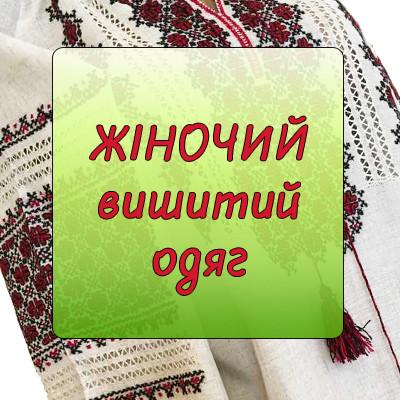Вишитий одяг для жінок