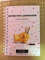 """Блокнот для ведения учета """"Notes for lashmaker"""""""
