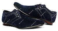 40 и 42 р Стильные синие мужские туфли эко-замша (БМ-01сз)