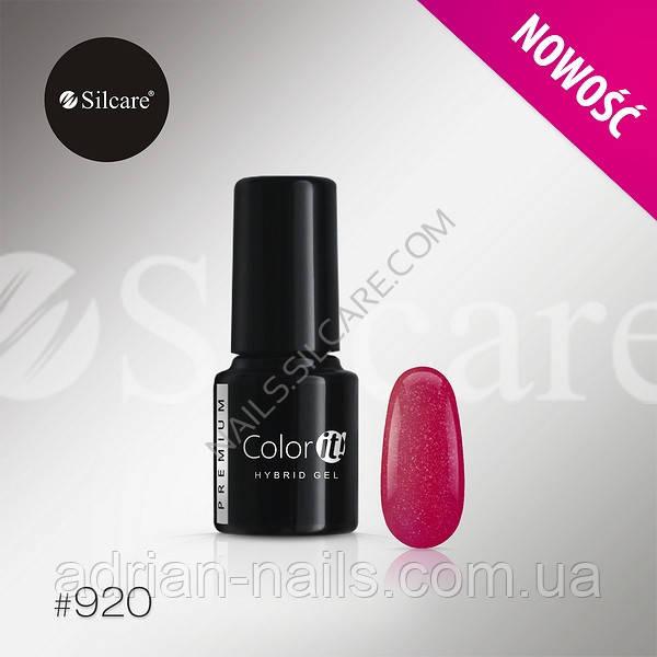 Гель-лак Color it Premium № 920