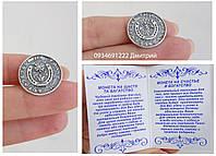 Серебро 925 монета на удачу