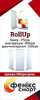 RollUp, фото 1