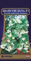 Семена Бегония ампельная махровая Шансон Белая F1 (10 семян в оболочке)