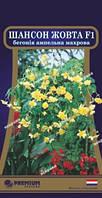 Семена Бегония ампельная махровая Шансон Жолтая F1 (10 семян в оболочке)