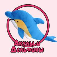 Акулы и дельфины мягкие игрушки