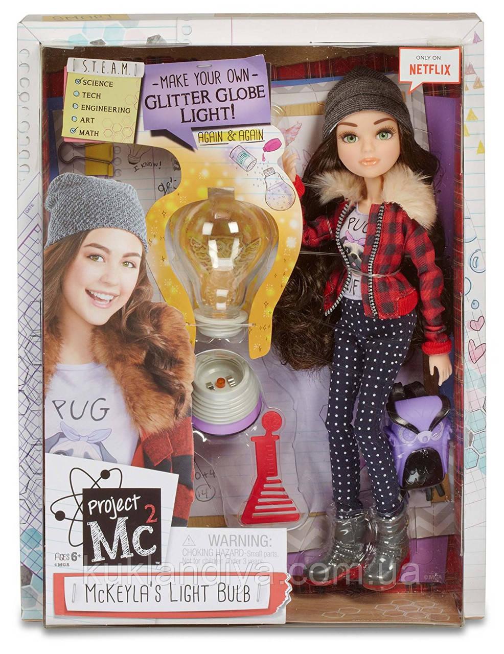 Кукла МакКейла МакАлистер Project Mc2 серия Научный эксперимент Сверкающая лампочка