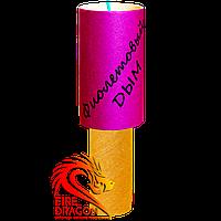 Цветная ручная дымовая шашка ФИОЛЕТОВЫЙ ДЫМ, время: 60 секунд, цвет дыма: фиолетовый