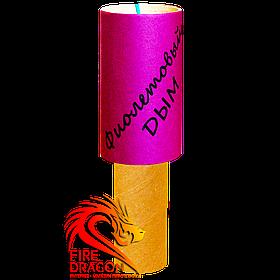 Кольорова ручна димова шашка ФІОЛЕТОВИЙ ДИМ, час: 60 секунд, колір диму: фіолетовий