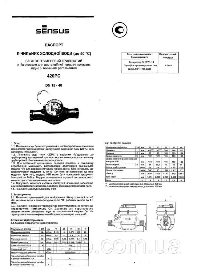 Паспорт водосчетчика SENSUS 420PC Q3 16 Ду 40