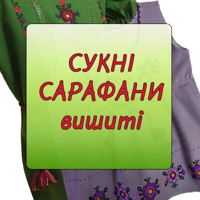 Сукні вишиті для дівчаток